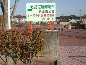 青山南公園